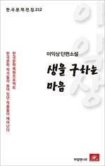 도서 이미지 - 이익상 단편소설 생을 구하는 마음(한국문학전집 212)