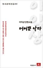 도서 이미지 - 이익상 단편소설 어여쁜 악마(한국문학전집 214)