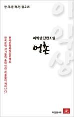 도서 이미지 - 이익상 단편소설 어촌(한국문학전집 215)