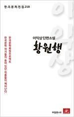 도서 이미지 - 이익상 단편소설 황원행(한국문학전집 218)