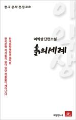 도서 이미지 - 이익상 단편소설 흙의 세례(한국문학전집 219)
