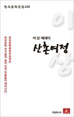 도서 이미지 - 이상 에세이 산촌여정(한국문학전집 228)