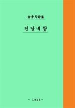 도서 이미지 - 진달래꽃 (체험판)