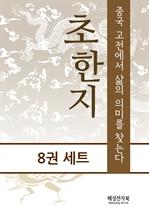 도서 이미지 - [세트] 초한지 (전8권)