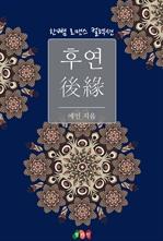 도서 이미지 - 후연 : 한뼘 로맨스 컬렉션 5