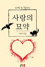 도서 이미지 - 사랑의 묘약 : 한뼘 BL 컬렉션 70