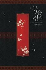 도서 이미지 - [합본] 붉은 정원 (전2권/완결)