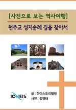 도서 이미지 - [사진으로 보는 역사여행] 천주교 성지순례 길을 찾아서