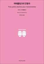 도서 이미지 - 마테를링크의 인형극