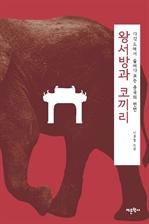 도서 이미지 - 왕서방과 코끼리