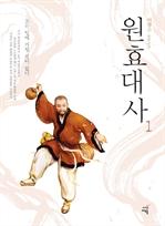 도서 이미지 - 원효대사 1권
