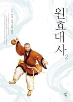 도서 이미지 - 원효대사 2권 (완결)