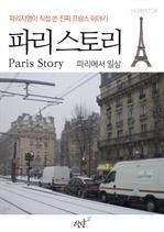 도서 이미지 - 파리지앵이 직접 쓴 진짜 프랑스 이야기 - 파리 스토리 파리에서 일상 편