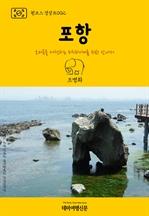 도서 이미지 - 원코스 경상도002 포항 호미곶을 여행하는 히치하이커를 위한 안내서