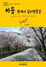 도서 이미지 - 원코스 경상도005 하동 쌍계사 십리벚꽃길 벚꽃축제를 여행하는 히치하이커를 위한 안내서