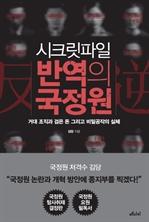 도서 이미지 - 시크릿파일 반역의 국정원