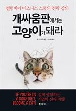 도서 이미지 - 개싸움판에서는 고양이가 돼라