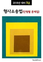 도서 이미지 - 2018년 대비 9급 형사소송법 (단원별 문제집)