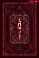 도서 이미지 - [합본] 요괴의 신부 (전2권/완결)
