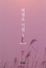 도서 이미지 - 변영로 시집 1