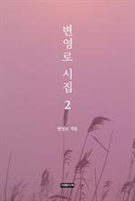 도서 이미지 - 변영로 시집 2