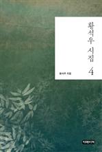 도서 이미지 - 황석우 시집 4
