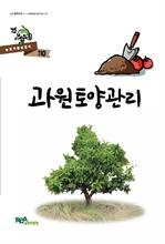 도서 이미지 - 과원토양관리