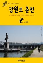 도서 이미지 - 원코스 시티투어031 강원도 춘천 대한민국을 여행하는 히치하이커를 위한 안내서