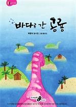 도서 이미지 - 바다로 간 공룡