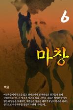 도서 이미지 - 마창