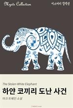 도서 이미지 - 하얀 코끼리 도난 사건