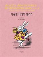 도서 이미지 - 허밍버드 클래식 시리즈 이상한 나라의 앨리스