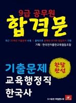 도서 이미지 - 9급공무원 합격문 교육행정직 한국사 기출문제 한달완성 시리즈