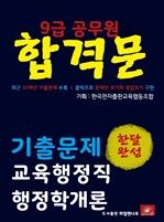도서 이미지 - 9급공무원 합격문 교육행정직 행정학개론 기출문제 한달완성 시리즈