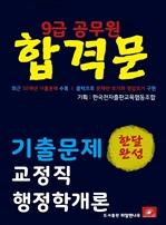 도서 이미지 - 9급공무원 합격문 교정직 행정학개론 기출문제 한달완성 시리즈