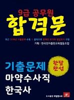 도서 이미지 - 9급공무원 합격문 마약수사직 한국사 기출문제 한달완성 시리즈
