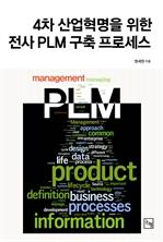 도서 이미지 - 4차 산업혁명을 위한 전사 PLM 구축 프로세스