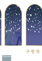 도서 이미지 - [BL] 구원 앞 시리즈