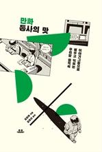 도서 이미지 - 만화 동사의 맛