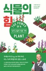 도서 이미지 - 식물의 힘