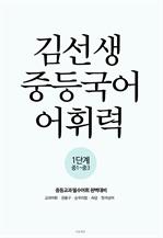 도서 이미지 - 김선생 중등국어 어휘력 1단계