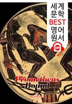 도서 이미지 - 결박된 프로메테우스 (Prometheus Bound) '아이스킬로스의 비극 작품' : 세계 문학 BEST 영어 원서 689 - 원어민 음성 낭독!