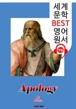 도서 이미지 - 소크라테스의 변론 (Apology) : 세계 문학 BEST 영어 원서 716 - 원어민 음성 낭독!