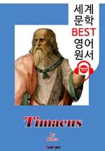 도서 이미지 - 티마이오스 (Timaeus) : 세계 문학 BEST 영어 원서 717 - 원어민 음성 낭독!