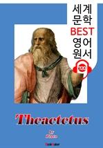 도서 이미지 - 테아이테토스 (Theaetetus) '플라톤의 지식론' : 세계 문학 BEST 영어 원서 720 - 원어민 음성 낭독!