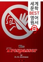 도서 이미지 - 침입자 (The Trespasser) : 세계 문학 BEST 영어 원서 725 - 원어민 음성 낭독!