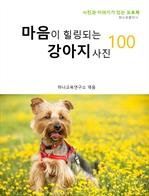 도서 이미지 - 마음이 힐링되는 강아지 사진 100