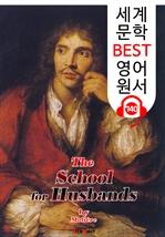 도서 이미지 - 남편들의 학교 (The School for Husbands) : 세계 문학 BEST 영어 원서 740 - 원어민 음성 낭독!