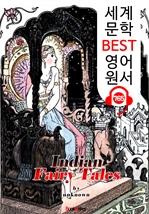 도서 이미지 - 인도 전래 동화 29편 (Indian Fairy Tales) : 세계 문학 BEST 영어 원서 765 - 원어민 음성 낭독!