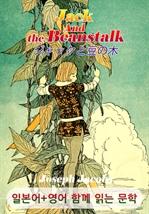 도서 이미지 - 잭과 콩나무 (일본어+영어로 함께 읽는 문학 : ジャックと豆の木)
